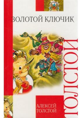 Золотой ключик, или Приключения Буратино : Сказочные повести
