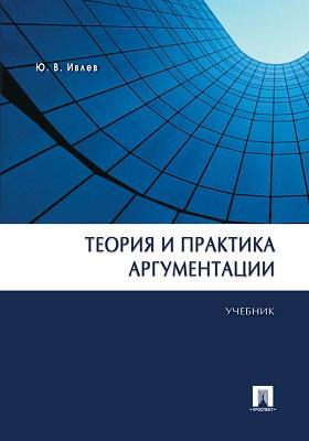 Теория и практика аргументации: учебник
