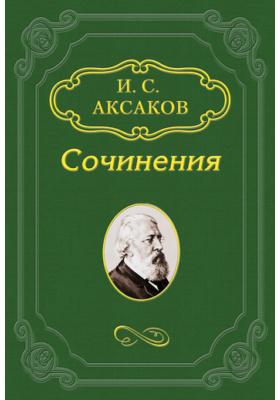 О «Записке» К.С.Аксакова, поданной императору АлександруII