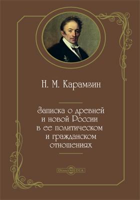Записка о древней и новой России в ее политическом и гражданском отношениях: публицистика