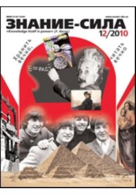 Знание-сила: ежемесячный научно-популярный и научно-художественный журнал. 2010. № 12