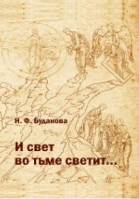 «И свет во тьме светит..» : к характеристике мировоззрения и творчества позднего Достоевского: монография