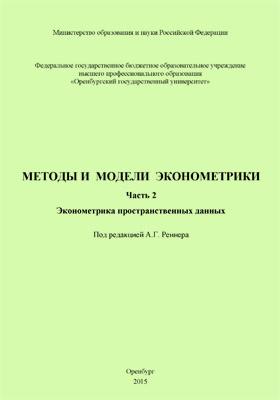 Методы и модели эконометрики, Ч. 2. Эконометрика пространственных данных