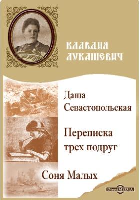 Даша Севастопольская. Переписка трех подруг. Соня Малых