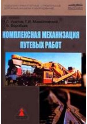 Комплексная механизация путевых работ. Учебник для студентов вузов железнодорожного транспорта