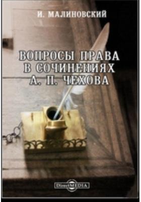 Вопросы права в сочинениях А. П. Чехова
