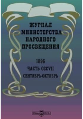Журнал Министерства Народного Просвещения. 1896. Сентябрь-октябрь, Ч. 307