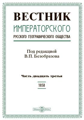 Вестник Императорского Русского географического общества. 1858, Ч. 23