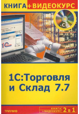 2 в 1: 1С: Торговля и Склад 7.7 + Видеокурс