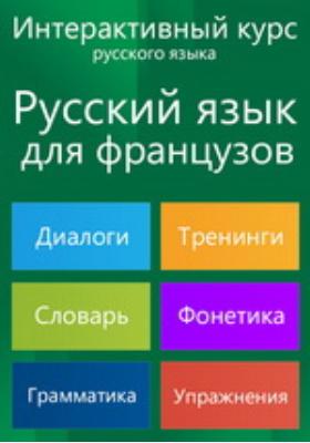 Русский язык для французов
