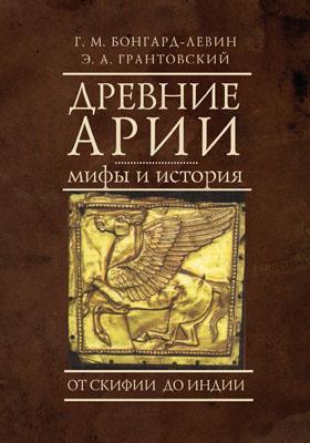 Древние арии: мифы и история : от Скифии до Индии: монография