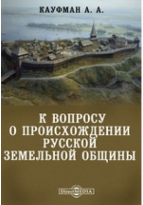 К вопросу о происхождении русской земельной общины: монография
