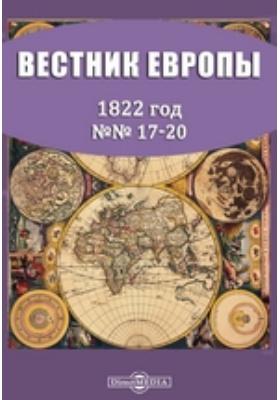 Вестник Европы: журнал. 1822. №№ 17-20, Сентябрь-октябрь