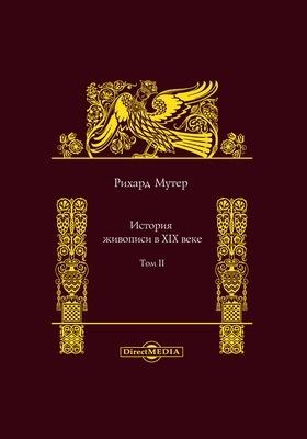 История живописи в XIX веке: монография. Т. II