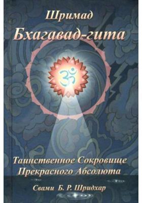 Шримад Бхагавад-гита : Таинственное Сокровище Прекрасного Абсолюта