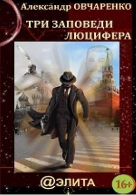Три заповеди Люцифера: приключенческий роман-фэнтези с элементами пров...