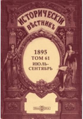 Исторический вестник: журнал. 1895. Т. 61, Июль-сентябрь