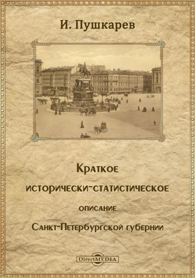 Краткое историческо-статистическое описание Санкт-Петербургской губернии: монография