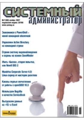 Системный администратор: журнал. 2007. № 11 (60)