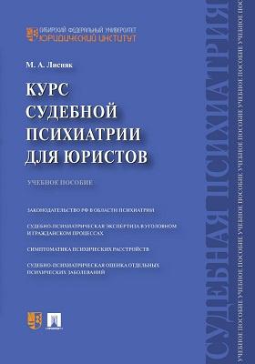 Курс судебной психиатрии для юристов: учебное пособие