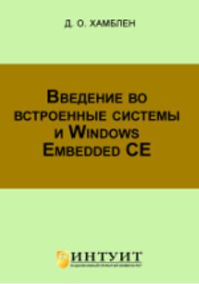 Введение во встроенные системы и Windows Embedded CE: учебный курс