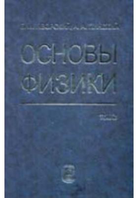 Основы физики Квантовая физика. Физика ядра и элементарных частиц: учебник. Т. 2. Колебания и волны