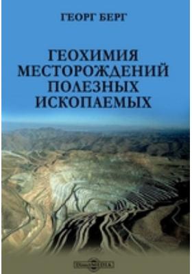 Геохимия месторождений полезных ископаемых