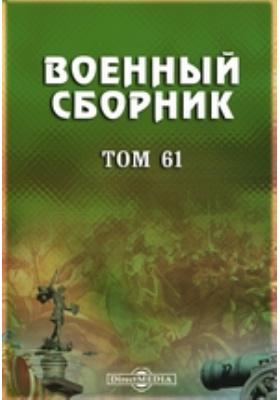 Военный сборник. 1868. Т. 61