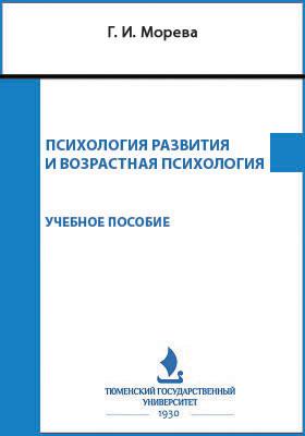 Психология развития и возрастная психология: учебное пособие