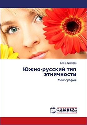 Южно-русский тип этничности: монография