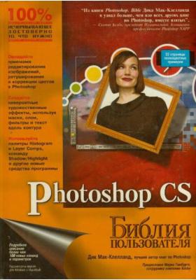 Photoshop CS. Библия пользователя = Photoshop CS. Bible