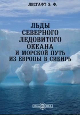 Льды Северного Ледовитого океана и морской путь из Европы в Сибирь
