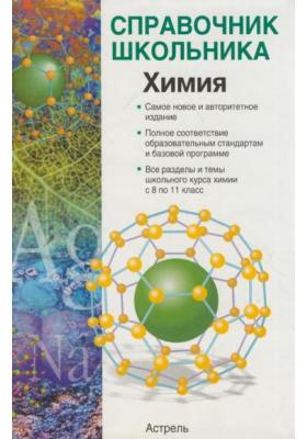 Химия : Справочник