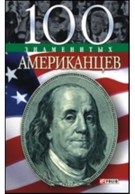100 знаменитых американцев