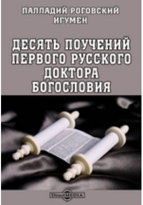 Десять поучений первого русского доктора богословия: духовно-просветительское издание