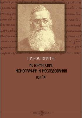 Исторические монографии и исследования. Т. 14