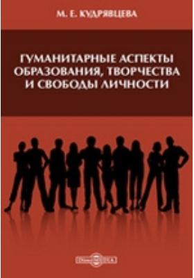 Гуманитарные аспекты образования, творчества и свободы личности: сборник статей