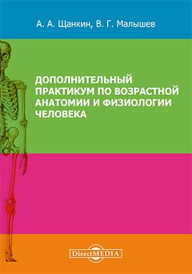 Дополнительный практикум по возрастной анатомии и физиологии человека: пособие