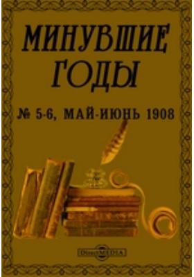Минувшие годы: журнал. 1908. № 5 - 6. Май-июнь