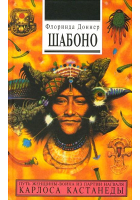 Шабоно = Shabono. A True Adventure in the Remote and Magical Heart of the South American Jungle : Истинное приключение в магической глуши южноамериканских джунглей