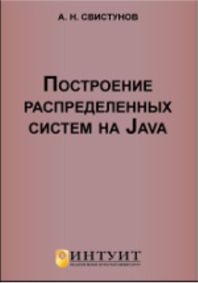 Построение распределенных систем на Java: курс