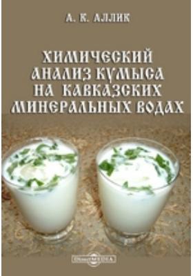 Химический анализ кумыса на Кавказских минеральных водах