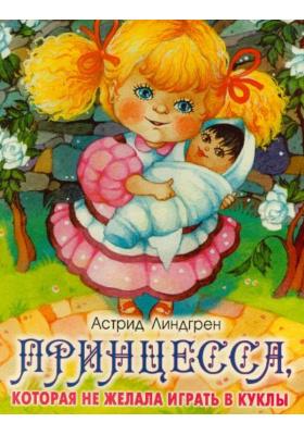 Принцесса, которая не желала играть в куклы : Сказка