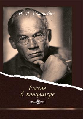 Россия в концлагере: документально-художественная литература
