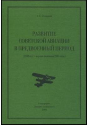 Развитие советской авиации в предвоенный период (1938 год – первая половина 1941 года)
