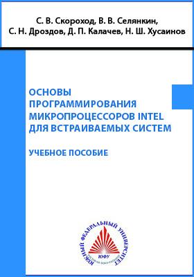 Основы программирования микропроцессоров Intel для встраиваемых систем: учебное пособие