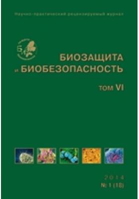 Биозащита и биобезопасность: научно-практический рецензируемый журнал. 2014. Т. VI, № 1(18)