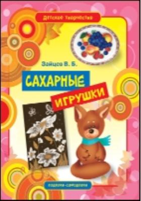 Сахарные игрушки