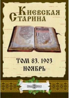 Киевская Старина: журнал. 1903. Т. 83, Ноябрь
