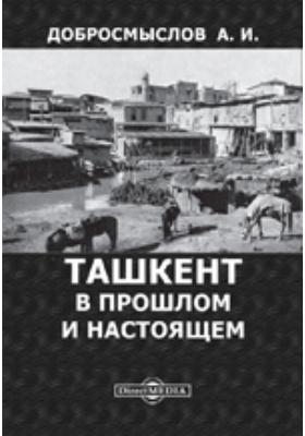 Ташкент в прошлом и настоящем
